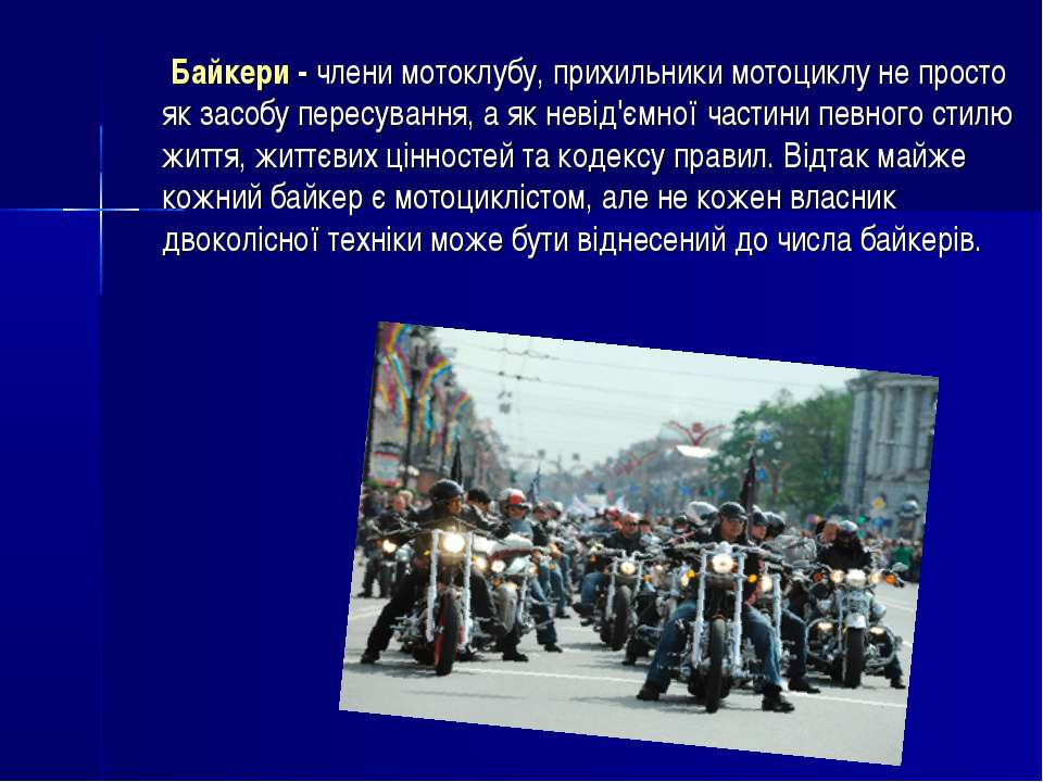 Байкери - членимотоклубу, прихильники мотоциклу не просто як засобу пересува...