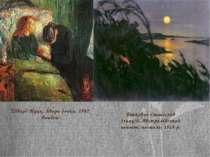 Едвард Мунк. Хвора дочка,1907, Лондон. Віткевич Станіслав Ігнацій.Австралій...