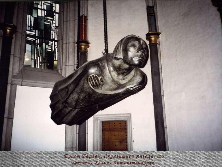 Ернст Барлах. Скульптура янгола, що летить,Кельн, Антонітенкірхе.
