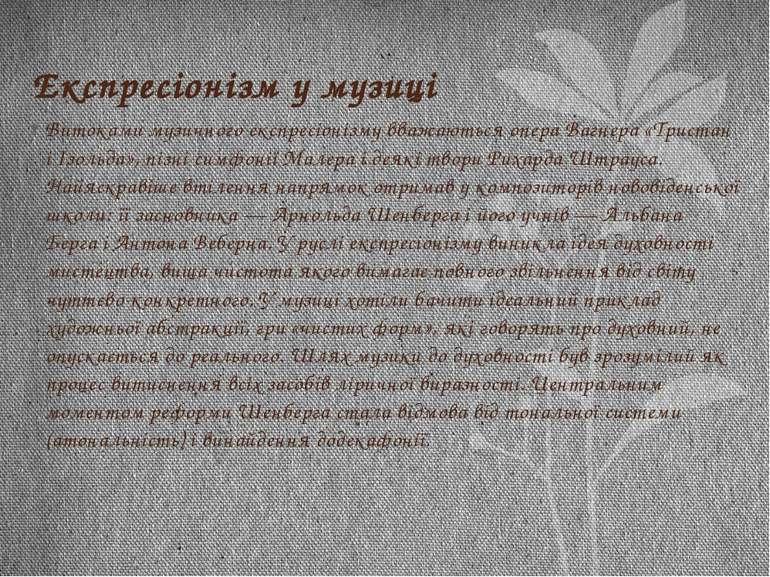 Експресіонізм у музиці Витоками музичного експресіонізму вважаються операВаг...