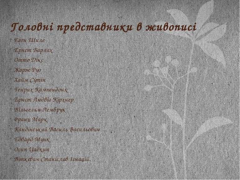 Головні представники в живописі Егон Шиле Ернст Барлах Отто Дікс Жорж Руо Хай...