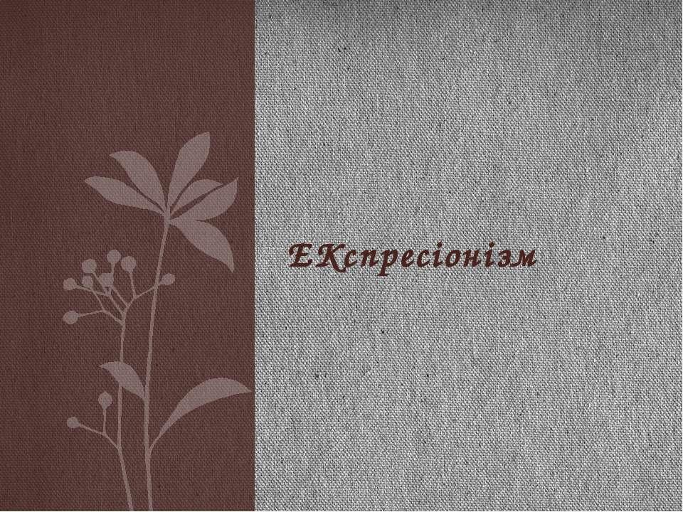ЕКспресіонізм