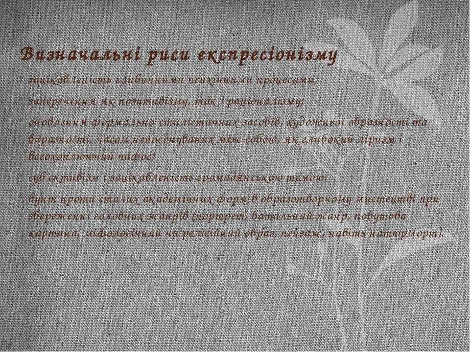 Визначальні риси експресіонізму зацікавленість глибинними психічними процесам...