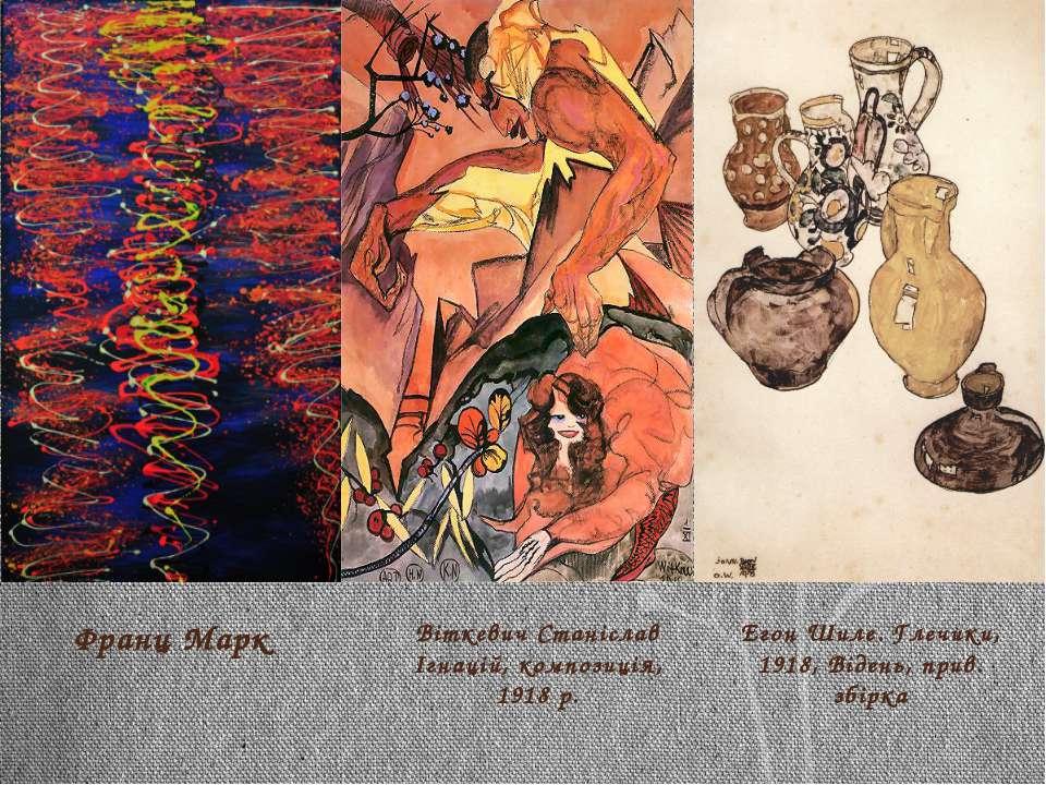Віткевич Станіслав Ігнацій, композиція, 1918 р. Франц Марк Егон Шиле.Глечики...