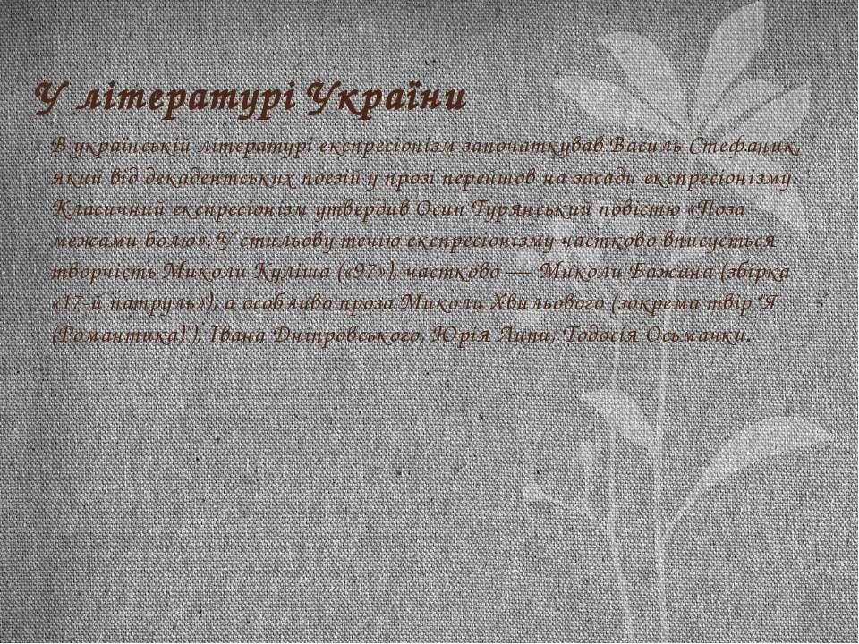 У літературі України В українській літературі експресіонізм започаткувавВаси...