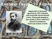 видатний іспанський архітектор. Він створив свій власний неповторний стиль, б...