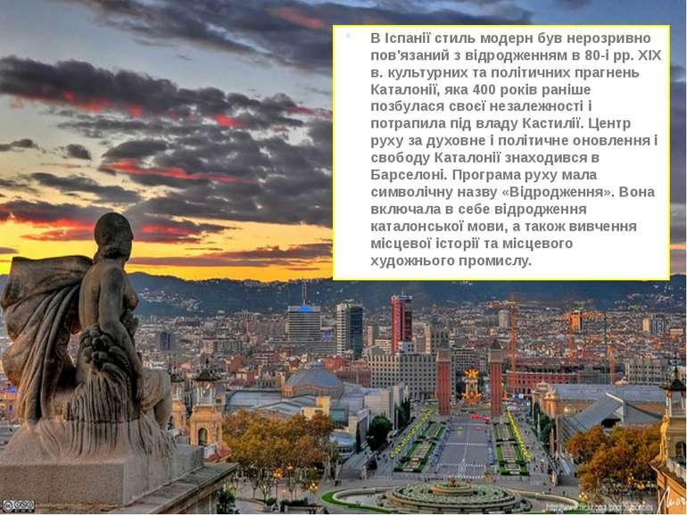 В Іспанії стиль модерн був нерозривно пов'язаний з відродженням в 80-і рр. XI...