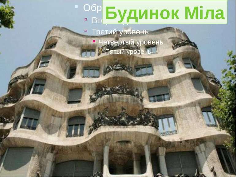 Будинок Міла