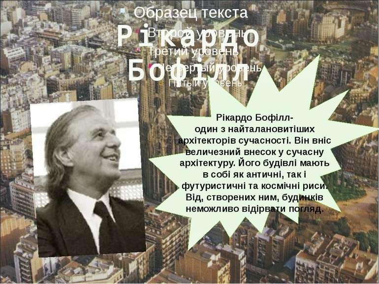 Рікардо Бофілл- один з найталановитіших архітекторів сучасності. Він вніс вел...