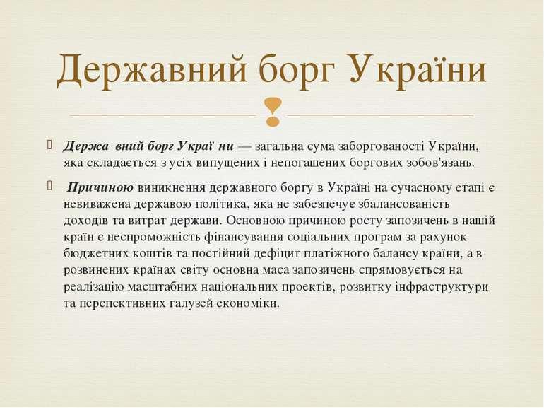 Держа вний борг Украї ни — загальна сума заборгованості України, яка складаєт...