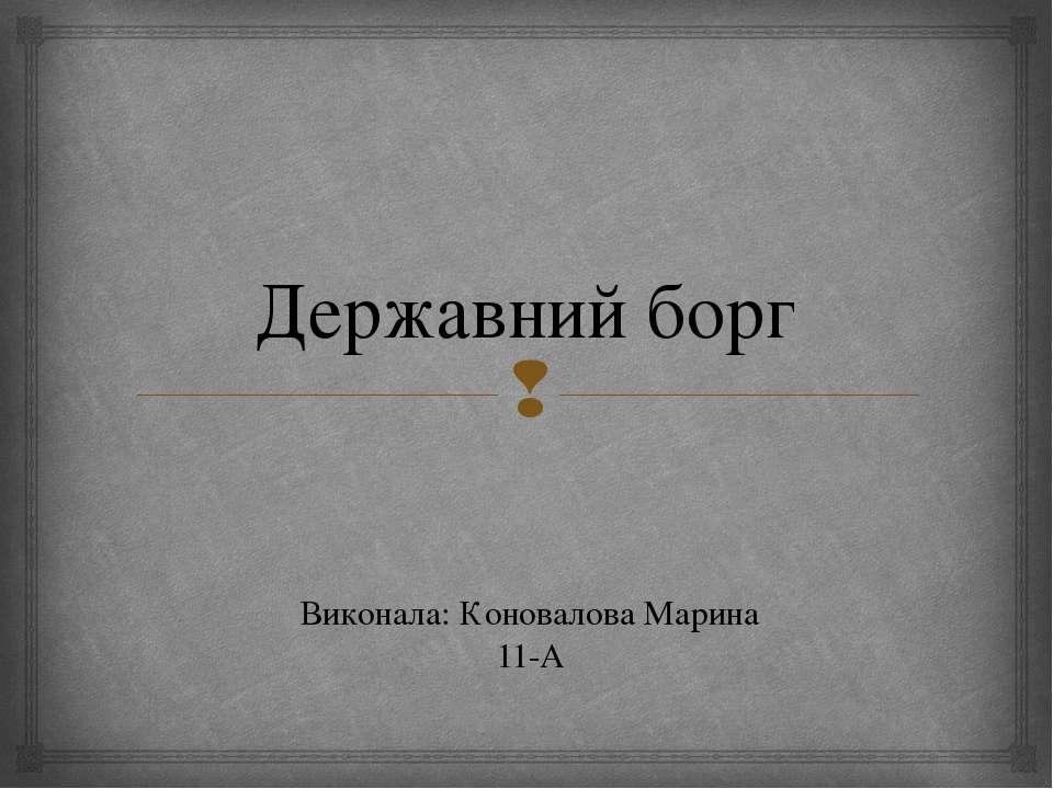 Державний борг Виконала: Коновалова Марина 11-А