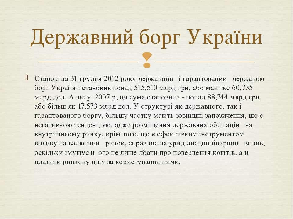 Станом на 31 грудня 2012 року державнии і гарантовании державою борг Украі ни...