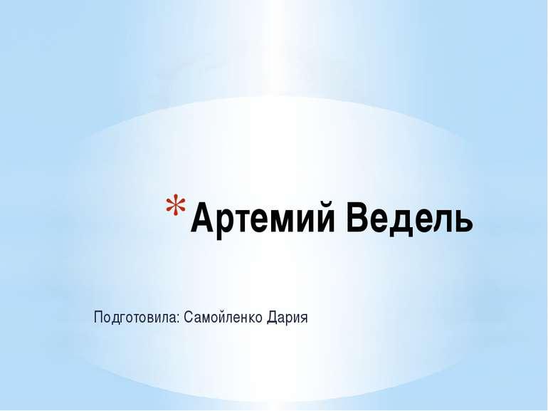 Подготовила: Самойленко Дария Артемий Ведель