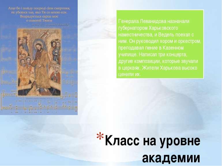 Класс на уровне академии Генерала Леванидова назначали губернатором Харьковск...