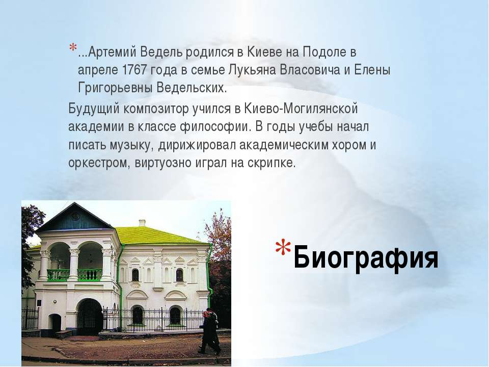 Биография ...Артемий Ведель родился в Киеве на Подоле в апреле 1767 года в се...