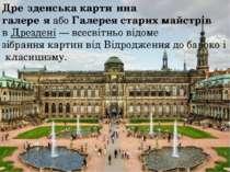 Дре зденська карти нна галере яабоГалерея старих майстрів вДрездені— все...