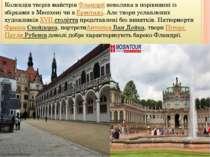Колекція творів майстрівФландріїневелика в порівнянні із збірками в Мюнхені...