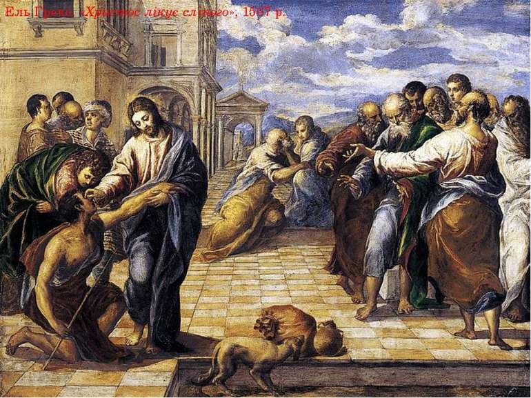 Ель Греко. «Христос лікує сліпого», 1567 р.
