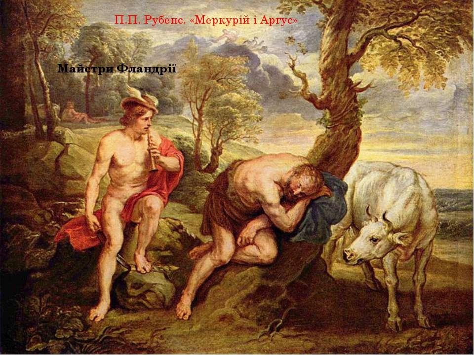 П.П. Рубенс. «Меркурій і Аргус» Майстри Фландрії
