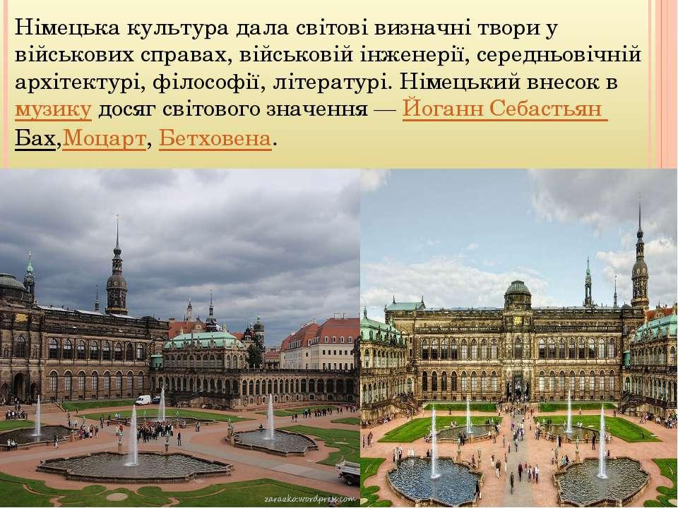 Німецька культура дала світові визначні твори у військових справах, військові...