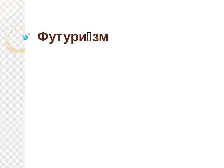Футури зм