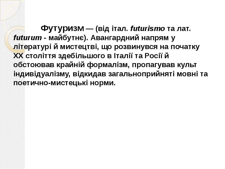 Футуризм— (від італ. futurismo та лат. futurum - майбутнє). Авангардний напр...