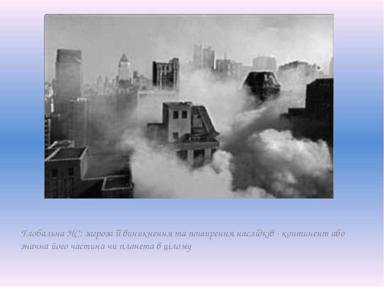 Глобальна НС:загроза її виникнення та поширення наслідків - континент або зн...