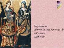 Зображення Святих великомучениць Анастасії та Уліанії Київ 1740
