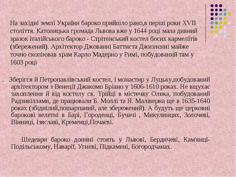 На західні землі України бароко прийшло рано,в перші роки XVII століття. Като...