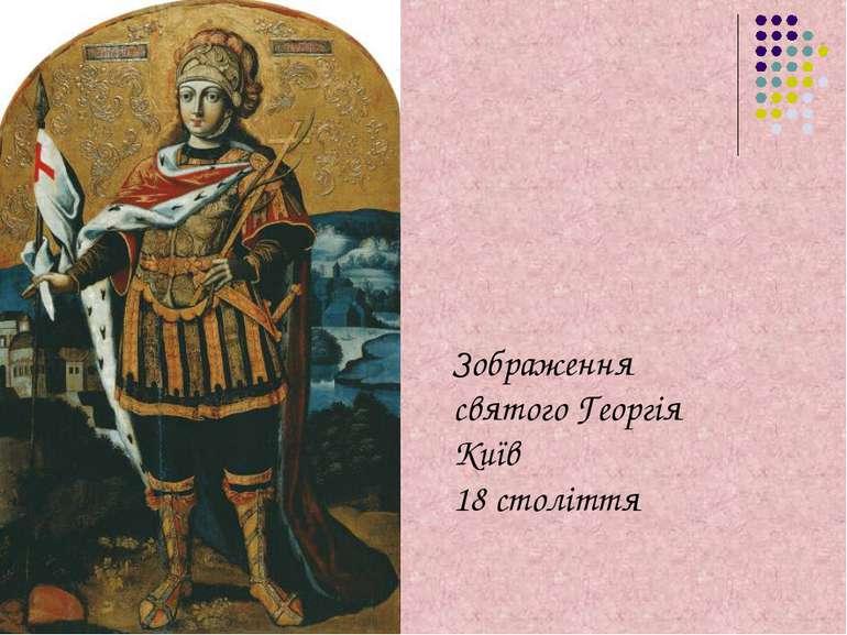 Зображення святого Георгія Київ 18 століття
