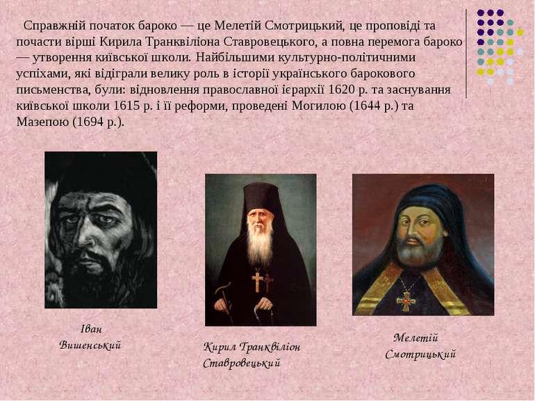 Справжній початок бароко — це Мелетій Смотрицький, це проповіді та почасти ві...