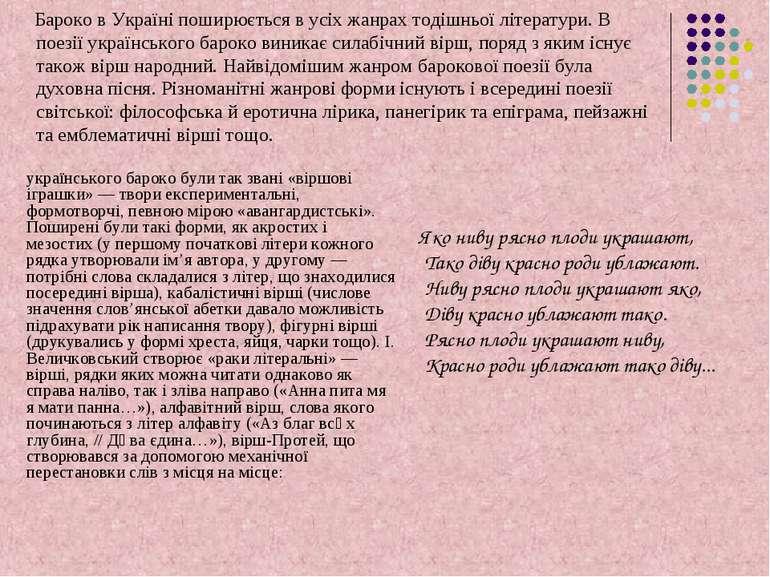 Бароко в Україні поширюється в усіх жанрах тодішньої літератури. В поезії укр...