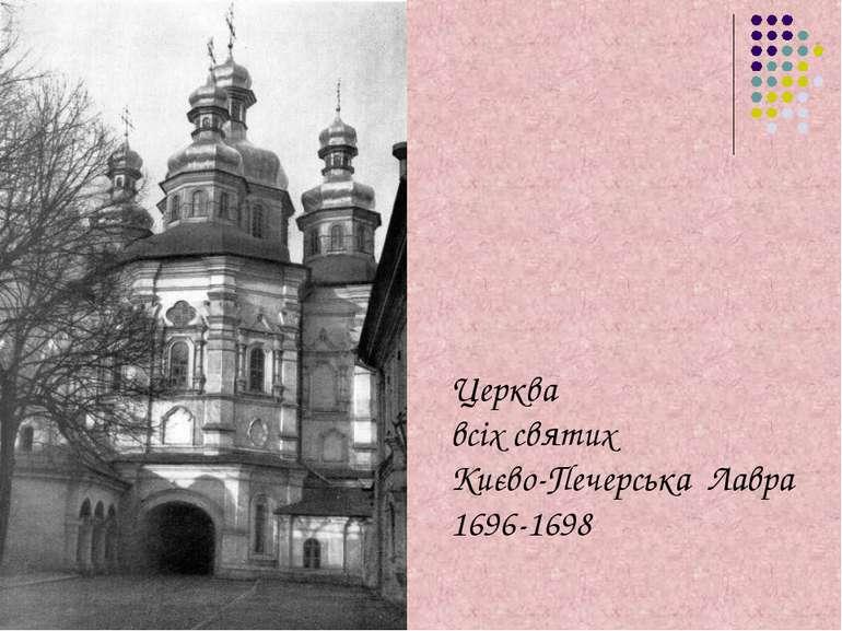 Церква всіх святих Києво-Печерська Лавра 1696-1698