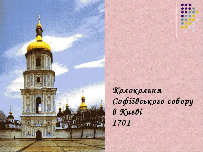 Колокольня Софіївського собору в Києві 1701