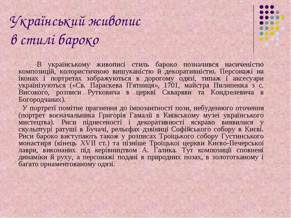 Український живопис в стилі бароко В українському живописі стиль бароко позна...