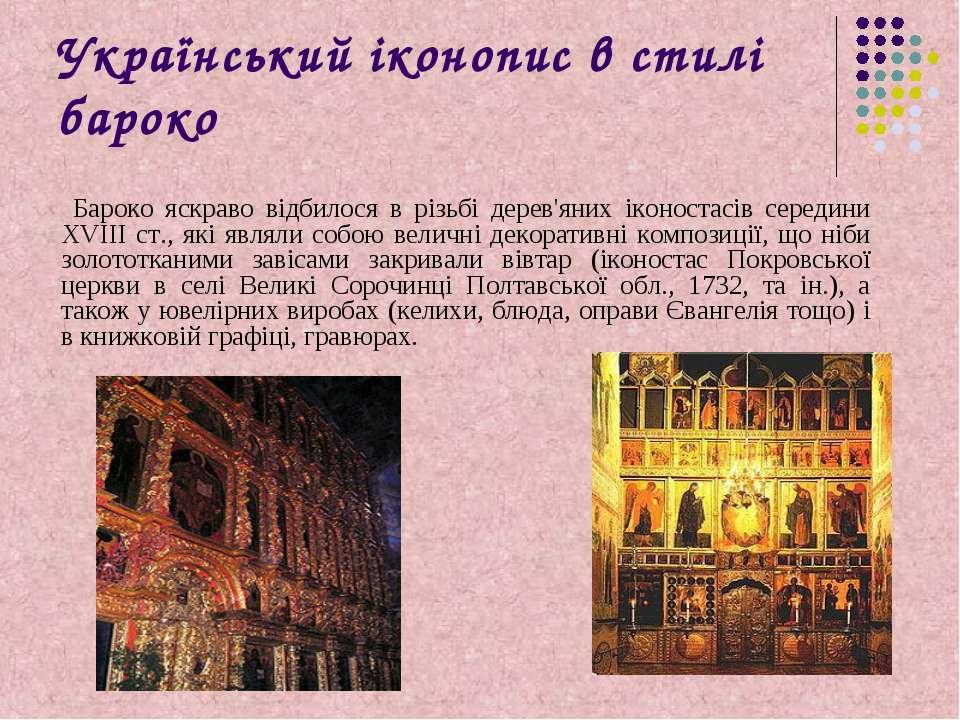 Український іконопис в стилі бароко Бароко яскраво відбилося в різьбі дерев'я...