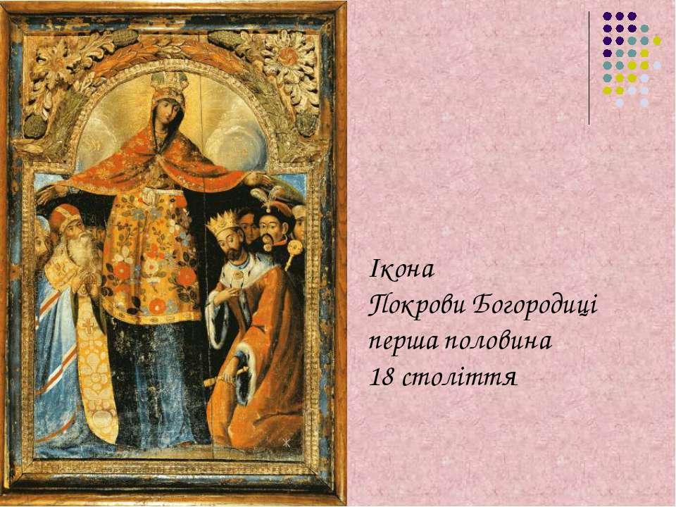 Ікона Покрови Богородиці перша половина 18 століття
