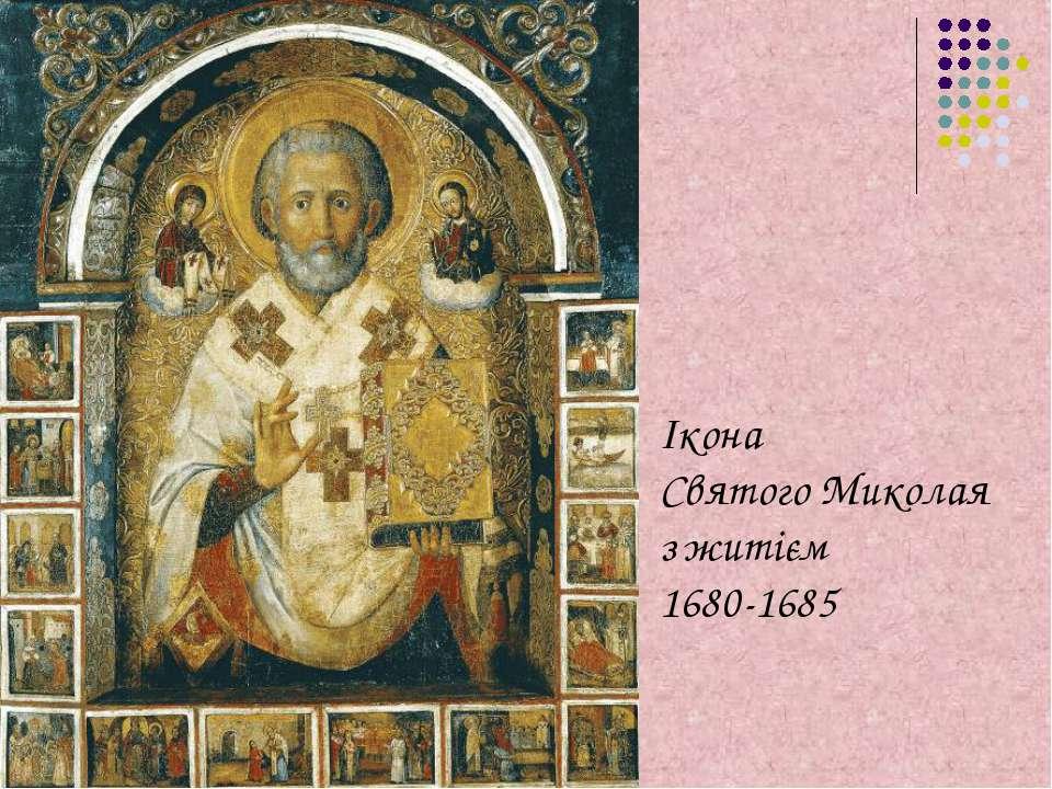Ікона Святого Миколая з житієм 1680-1685