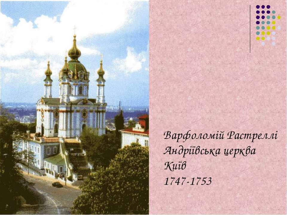 Варфоломій Растреллі Андріївська церква Київ 1747-1753