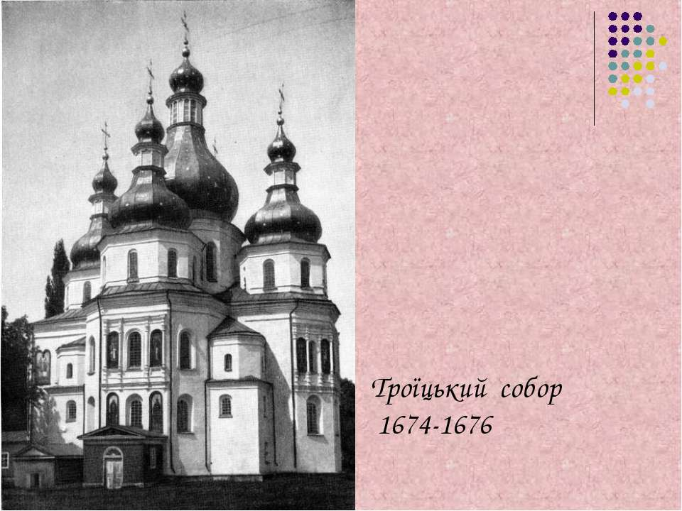Троїцький собор 1674-1676