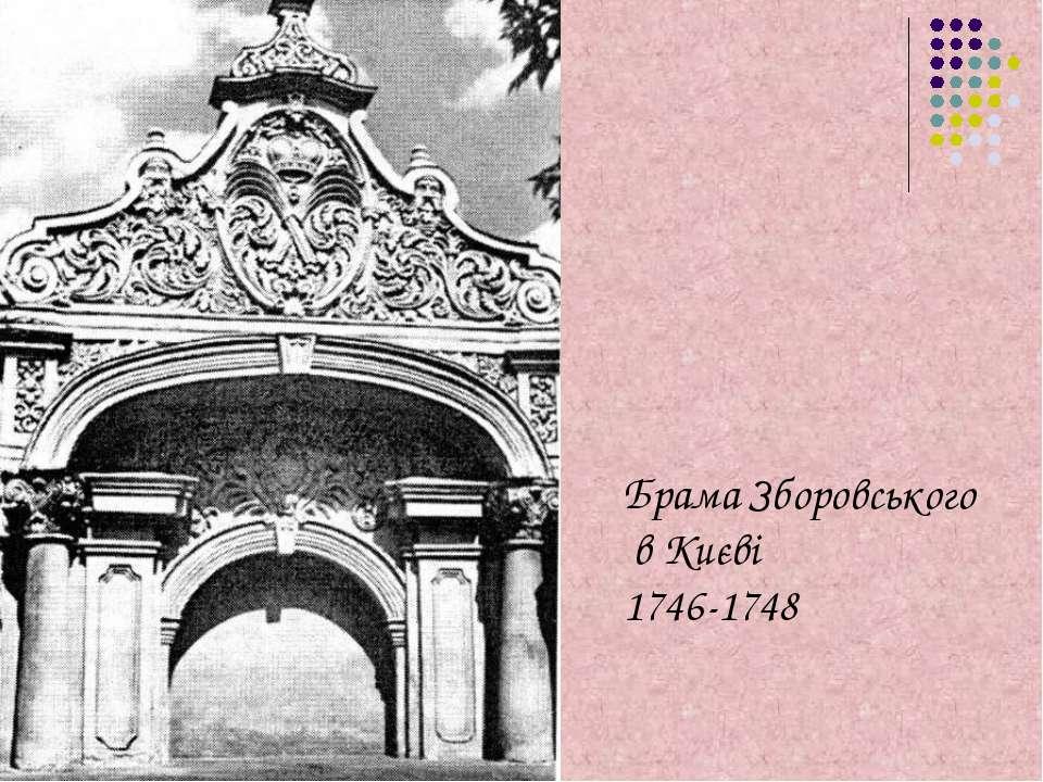 Брама Зборовського в Києві 1746-1748