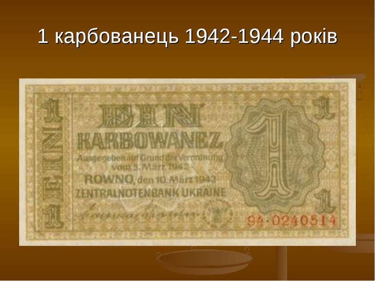 1 карбованець 1942-1944 років