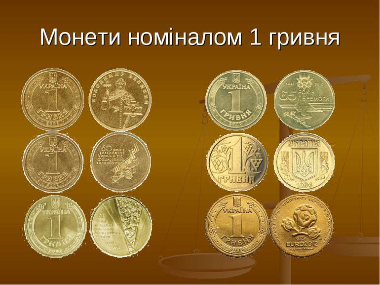 Монети номіналом 1 гривня