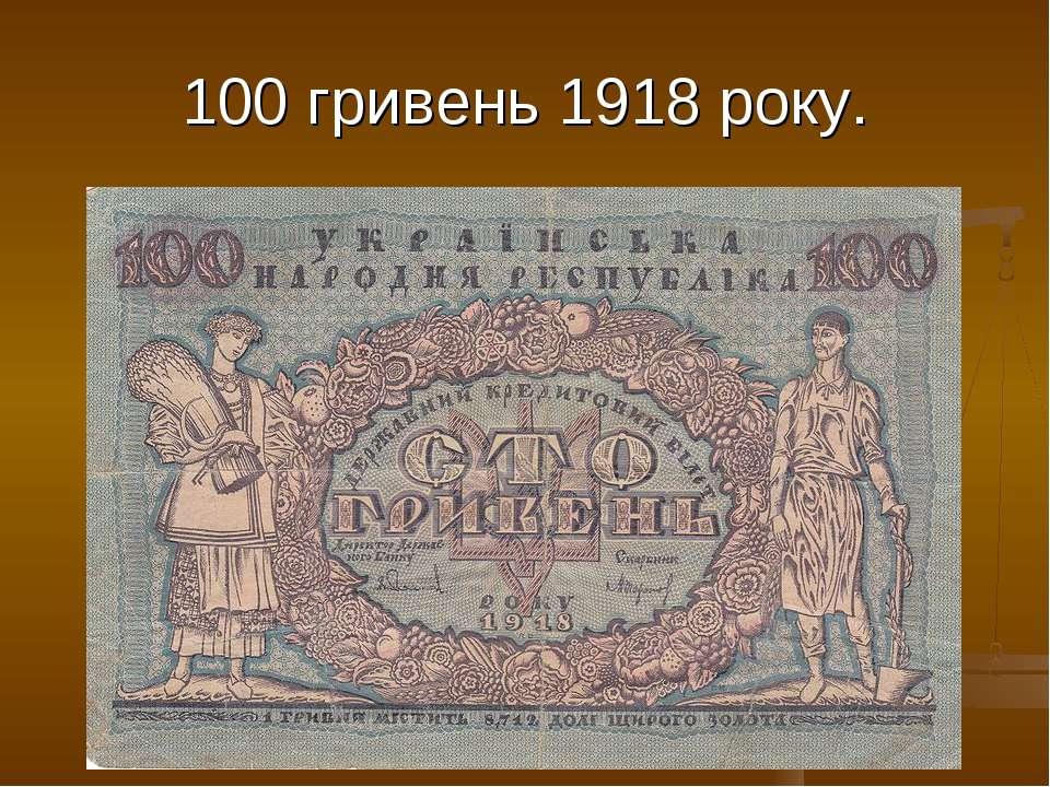 100 гривень 1918 року.