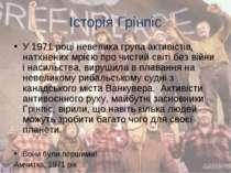 Історія Грінпіс У 1971 році невелика група активістів, натхнених мрією про чи...