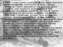 У 1970-ті роки Грінпіс проводив безліч акцію протесту проти комерційної полюв...