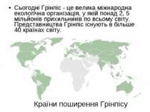 Сьогодні Грінпіс - це велика міжнародна екологічна організація, у якій понад ...