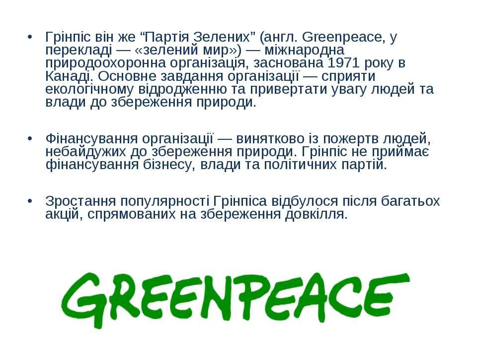 """Грінпіс він же """"Партія Зелених"""" (англ. Greenpeace, у перекладі — «зелений мир..."""