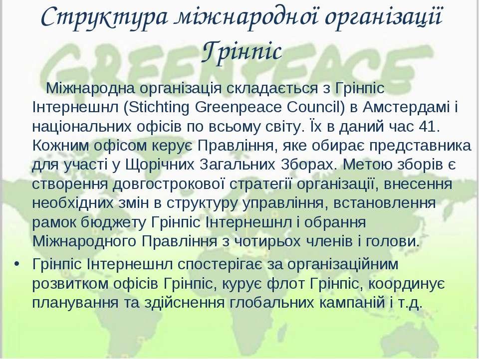 Структура міжнародної організації Грінпіс Міжнародна організація складається ...