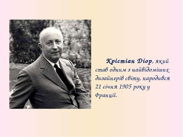 Крістіан Діор, який став одним з найвідоміших дизайнерів світу, народився 21 ...